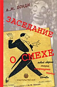 А. М. Бонди Заседание о смехе. Новый сборник старых литературных пародий
