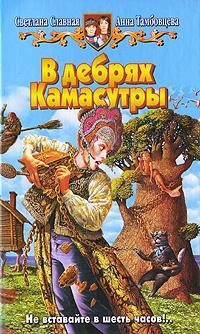Светлана Славная, Анна Тамбовцева В дебрях Камасутры