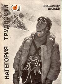 Категория трудности | Шатаев Владимир Николаевич