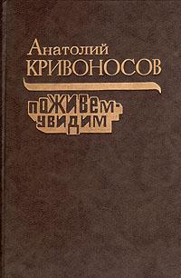 Анатолий Кривоносов Поживем - увидим