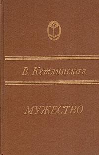 В. Кетлинская Мужество