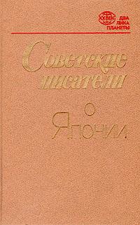 Советские писатели о Японии