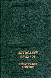 Александр Филатов Перед лицом времени