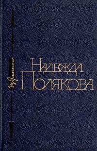 Надежда Полякова Надежда Полякова. Избранное
