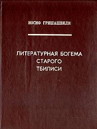 Иосиф Гришашвили Литературная богема старого Тбилиси авиабилеты дешево в тбилиси