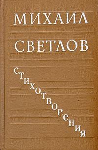 Михаил Светлов Михаил Светлов. Стихотворения цена и фото