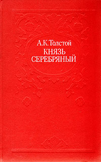 А. К. Толстой Князь Серебряный