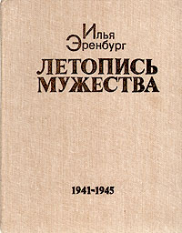 Илья Эренбург Летопись мужества