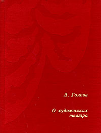 Л. Голова О художниках театра курносики мочалка с массажным слоем рыбка цвет голубой белый