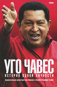 Кристина Маркано, Альберто Баррера Тышка Уго Чавес. История одной личности