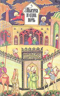 Тысяча и одна ночь. Избранные сказки тысяча и одна ночь избранные сказки в 3 томах комплект