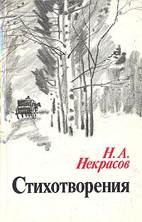 Н. А. Некрасов Н. А. Некрасов. Стихотворения н некрасов стихотворения и поэмы