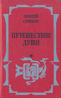 Георгий Семенов Путешествие души путешествие души