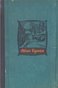 Иван Бунин Иван Бунин. Избранные произведения цена в Москве и Питере