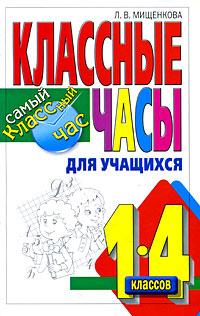 Л. В. Мищенкова Классные часы для учащихся 1-4 классов triangle sun презентация ep и новое live шоу