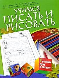 С. Е. Гаврина, Н. Л. Кутявина, И. Г. Топоркова, С. В. Щербинина Учимся писать и рисовать