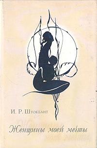 И. Р. Штокбант Женщины моей мечты исаак штокбант женщины моей мечты