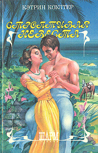 Кэтрин Коултер Строптивая невеста рот к строптивая красавица