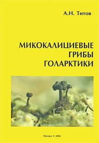 А. Н. Титов Микокалициевые грибы Голарктики