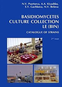 Н. В. Псурцева, А. Кияшко, Е. Ю. Гачкова, Белова Basidiomycetes Culture Collection LE (BIN): Catalogue of Strains