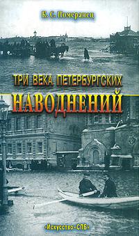Три века петербургских наводнений Книга посвящена одной из самых...