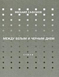 Михаил Сафонов Между белым и черным днем