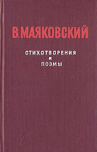 В. Маяковский В. Маяковский. Стихотворения и поэмы