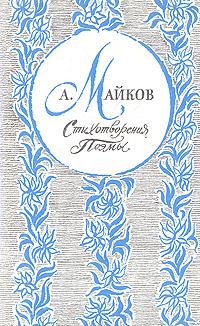 А. Майков А. Майков. Стихотворения и поэмы