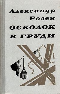 Александр Розен Осколок в груди кочнев с осколок