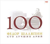 цена на Федор Шаляпин 100 лучших арий. Федор Шаляпин (mp3)