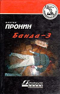 Виктор Пронин Банда - 3