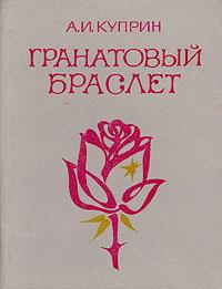 А. И. Куприн Гранатовый браслет куприн а суламифь миниатюрное издание