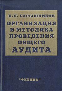 Н. П. Барышников Организация и методика проведения общего аудита