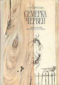 Н. Романова Семерка червей