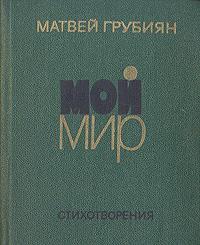 Мой мир | Грубиян Матвей Михайлович