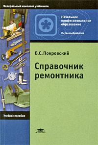 Б. С. Покровский. Справочник ремонтника