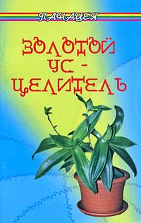 В. Ефремов Золотой ус-целитель золотой ус