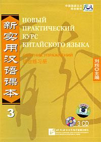 Новый практический курс китайского языка. Сборник упражнений 3 (аудиокурс на 3 CD) новый практический курс китайского языка для начинающих