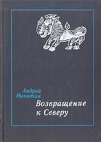 Андрей Никитин Возвращение к Северу андрей никитин шоколадка на
