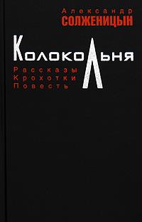 Александр Солженицын Колокольня цена в Москве и Питере