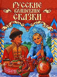 Русские волшебные сказки книжка лабиринт сказки сказки сказки русские волшебные сказки