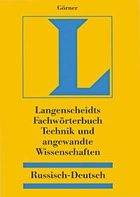 лучшая цена Fachworterbuch Technik und angewandte Wissenschaften: Russisch-Deutsch / Словарь по технике и прикладным наукам. Русско-немецкий