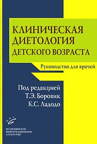 Под редакцией Т. Э. Боровик, К. С. Ладодо Клиническая диетология детского возраста. Руководство для врачей