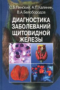 С. Б. Пинский, А. П. Калинин, В. А. Белобородов Диагностика заболеваний щитовидной железы а а синельникова 225 рецептов для здоровья щитовидной железы