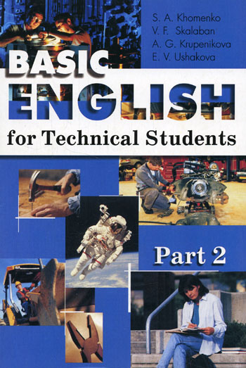 Basic English for Technical Students / Английский язык для студентов технических вузов: основной курс