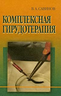 В. А. Савинов Комплексная гирудотерапия в а савинов комплексная гирудотерапия руководство для врачей