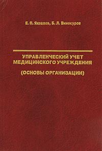 Е. П. Яковлев, Б. Л. Винокуров Управленческий учет медицинского учреждения (основы организации)
