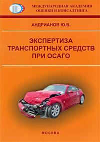 экспертиза транспортных средств при осаго