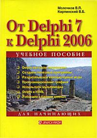 В. П. Молочков, В. Б. Карпинский От Delphi 7 к Delphi 2006. Для начинающих