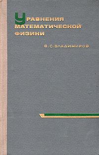 В. С. Владимиров Уравнения математической физики